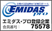 エミダス・プロ登録企業